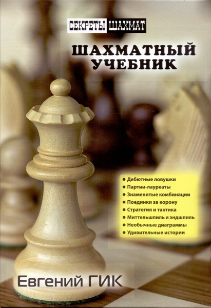 Chess textbook