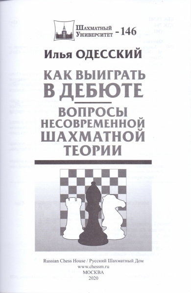 How to win a debut. Questions of non-modern chess theory
