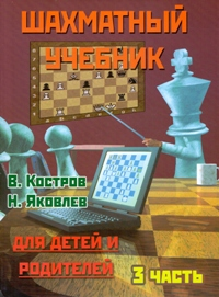 Chess textbook for children and parents. Part 3