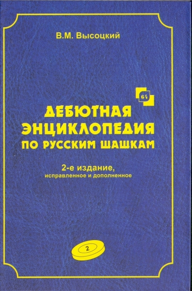 Debut encyclopedia on Russian drafts. Volume 2