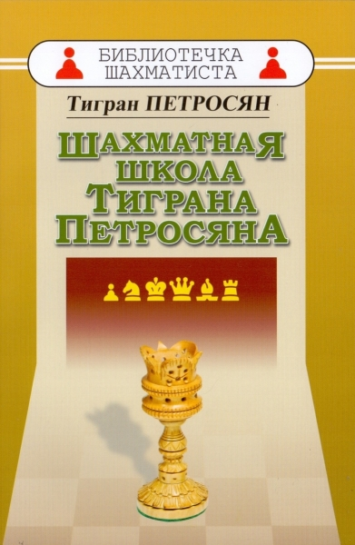 Chess School of Tigran Petrosyan