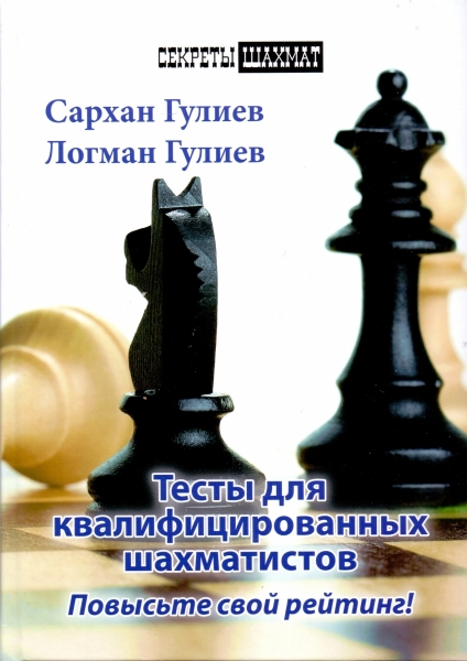 Tests for qualified chess players. Boost your rating!