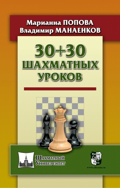 30 + 30 Chess lessons