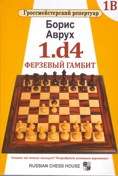 1.d4. The queen gambit. Vol. 1B. Grandmaster