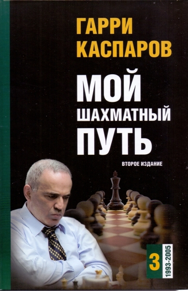 My chess path. Volume 3 (1993-2005) Second edition
