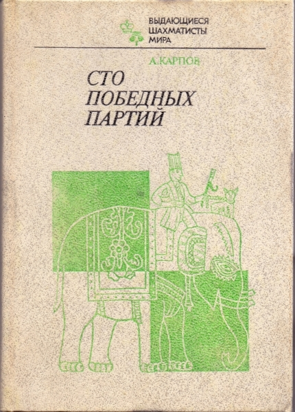 One hundred victorious games (Autograph mg Agzamova G. (1954-1986)