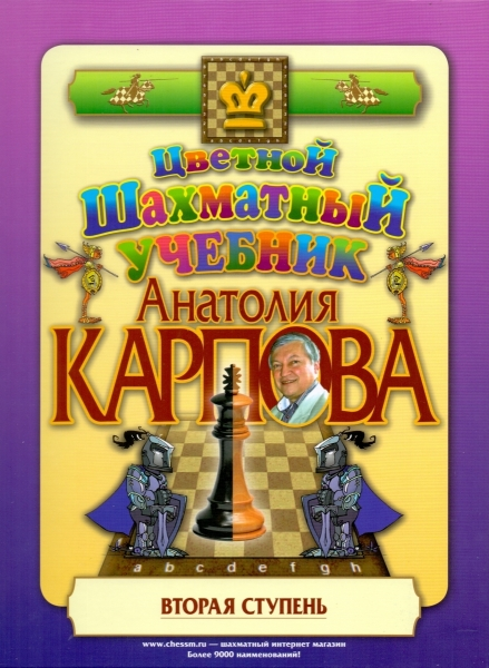 Color chess textbook Anatoly Karpov. The second step. Gift Edition